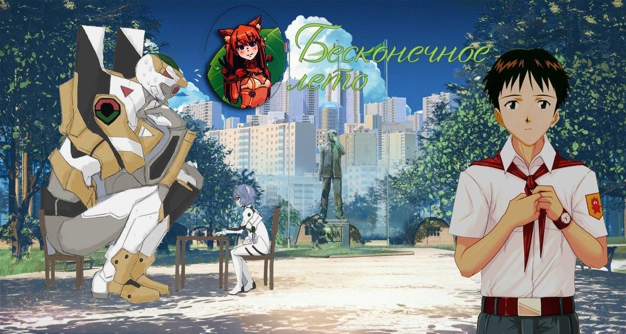 Anime Бесконечное лето Evangelion Asuka Langley 1770212